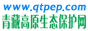 名称:青藏高原生态环境保护网 描述: